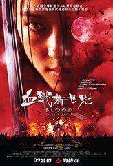 «Кровь: Последний вампир» (Blood: The Last Vampire)