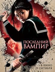 «Последний вампир» (Blood: The Last Vampire)