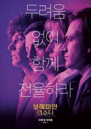 Постеры фильма «Богемская рапсодия»