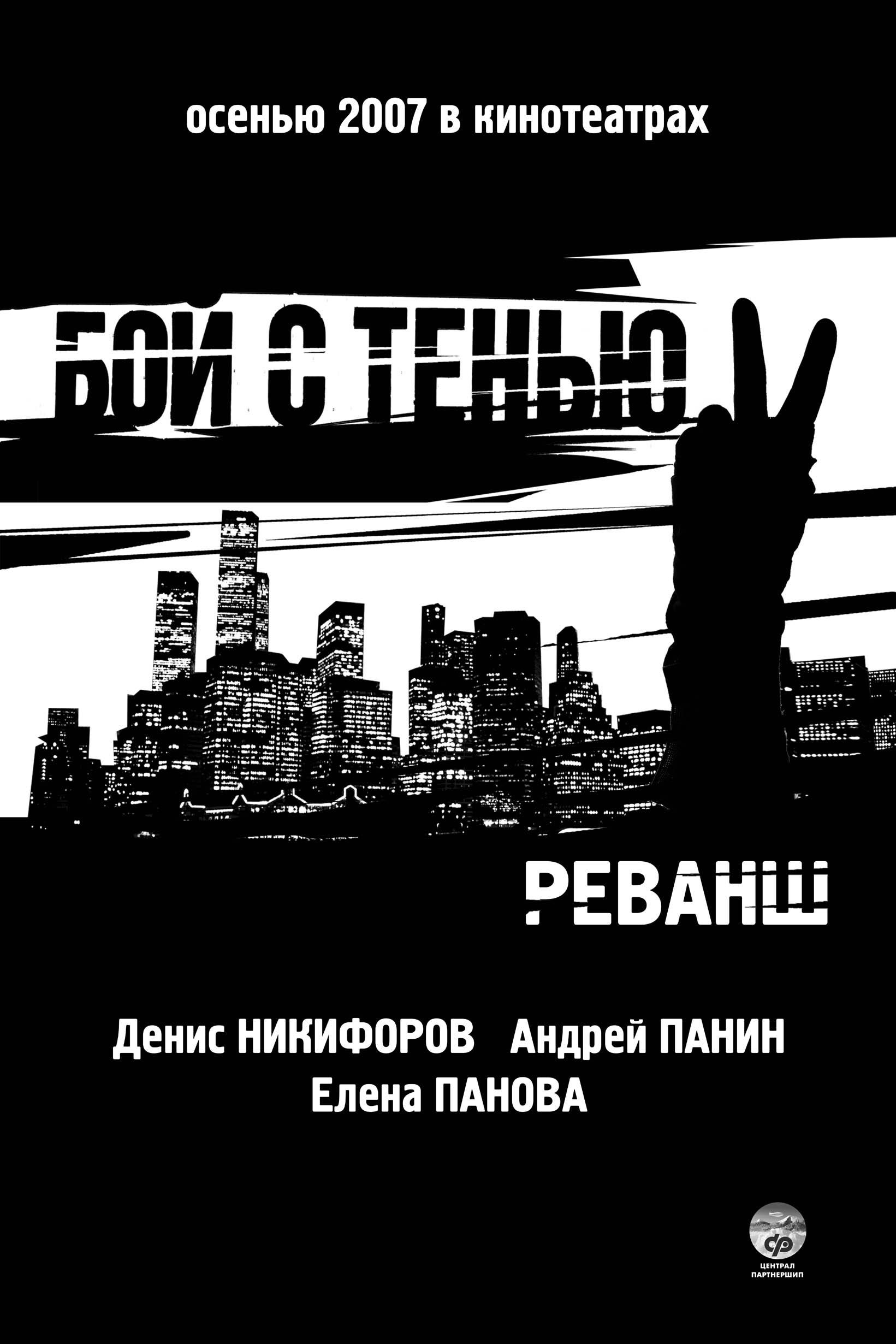 Бой с тенью — 2: Реванш, постер № 1
