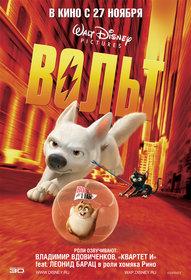 «Вольт» (Bolt)