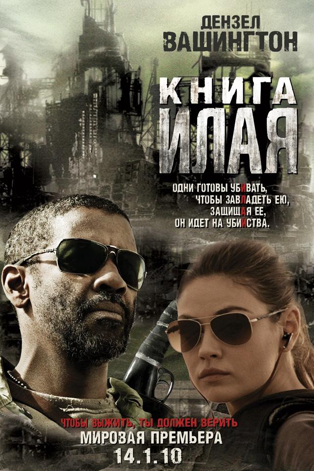 Книга Илая, постер № 10