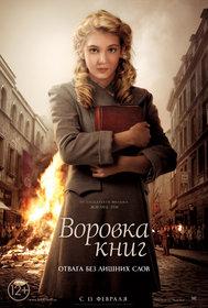 Бокс-офис России за 16−19 января