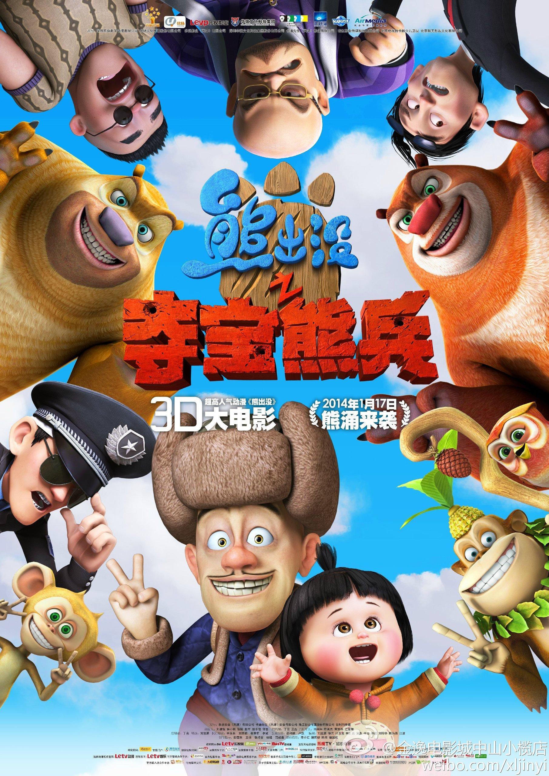 Медведи-соседи 3D, постер № 1