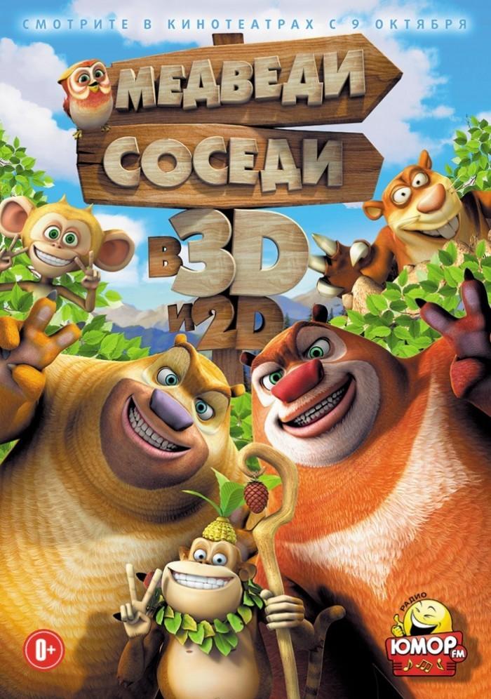 Медведи-соседи 3D, постер № 3