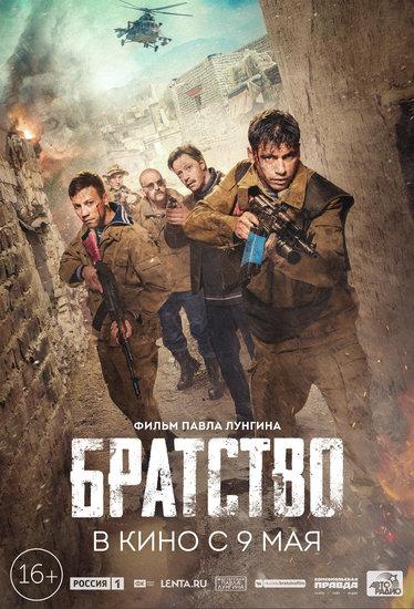 Постеры фильма «Братство»