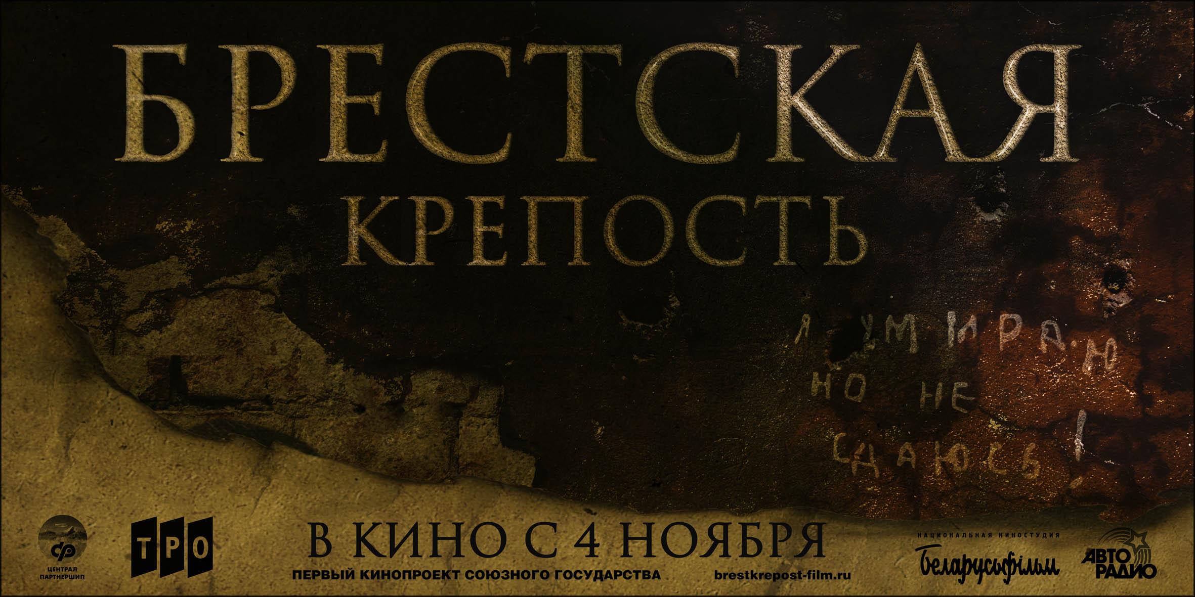 Брестская крепость, постер № 3