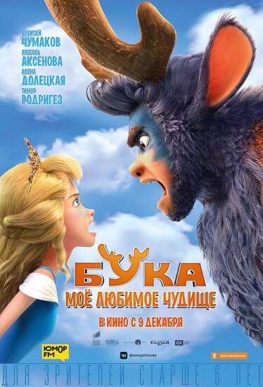 Постеры фильма «Бука. Моё любимое чудище»