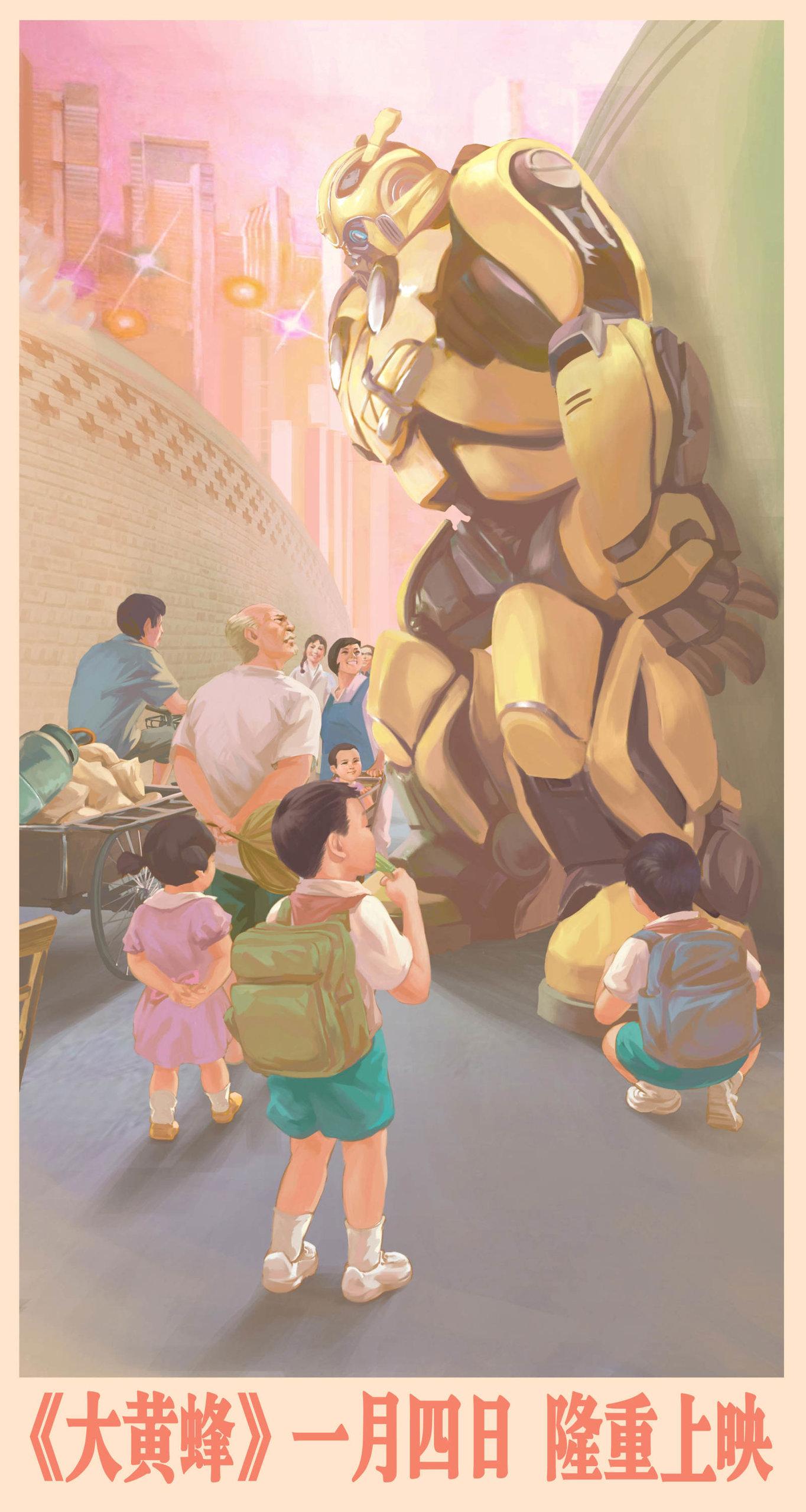 Бамблби, постер № 20