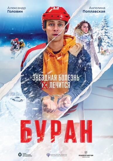 Постеры фильма «Буран»