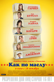 Постеры фильма «Как по маслу»