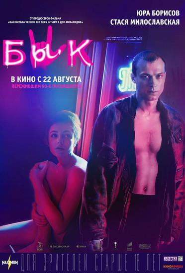 Постеры фильма «Бык»