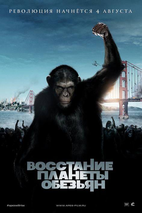Восстание планеты обезьян, постер № 2