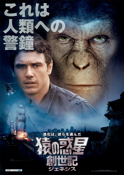 Восстание планеты обезьян, постер № 4
