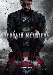 «Первый мститель» (Captain America: The First Avenger) на Кино-Говно.ком