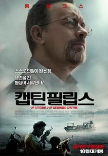 Постеры фильма «Капитан Филлипс»