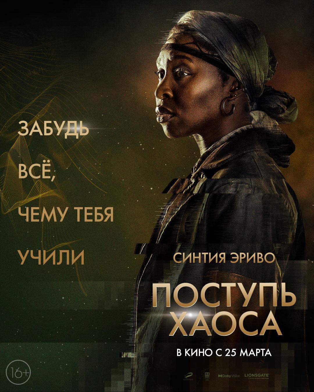 Поступь хаоса, постер № 17