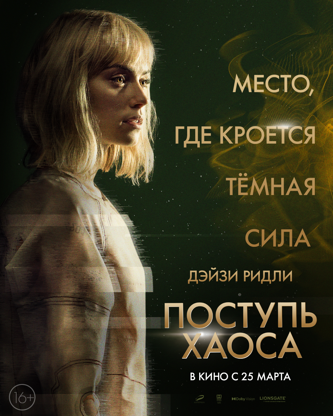 Поступь хаоса, постер № 18
