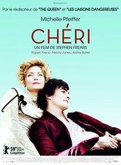 «Шери» (Cheri)