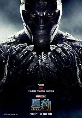 Постеры фильма «Чёрная Пантера»