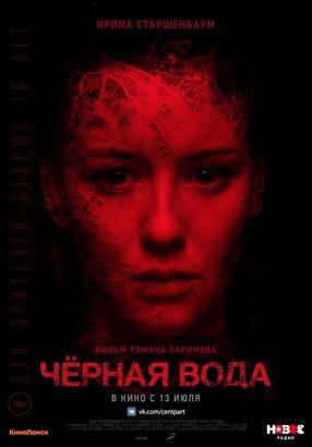 Постеры фильма «Чёрная вода»
