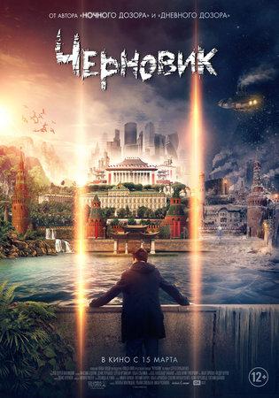 Постеры фильма «Черновик»