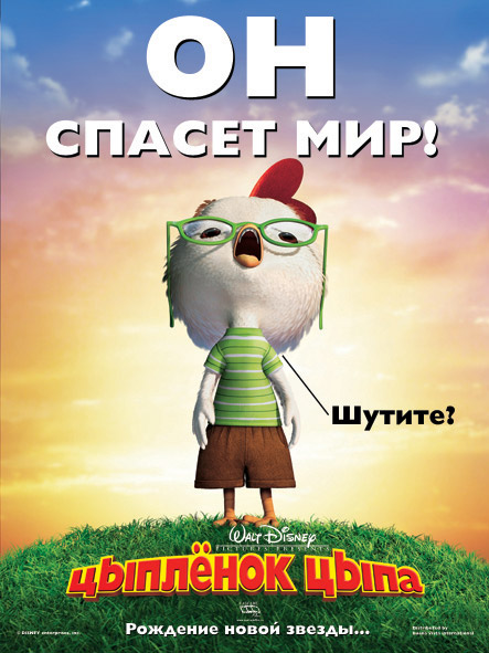 Цыпленок Цыпа, постер № 9