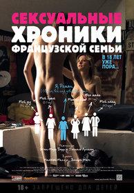 Постеры фильма «Сексуальные хроники французской семьи»