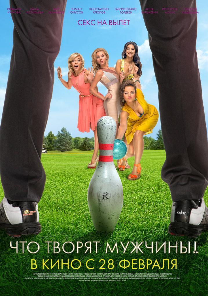 Что творят мужчины, постер № 1