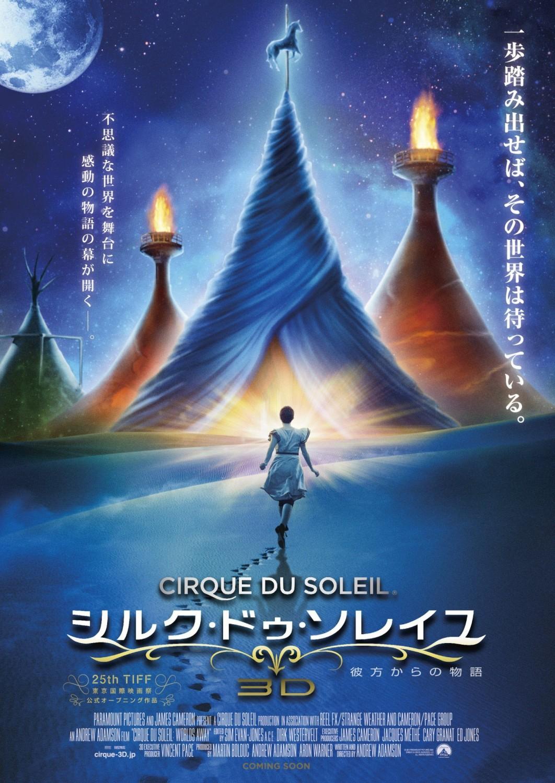 Cirque du Soleil: Сказочный мир, постер № 2