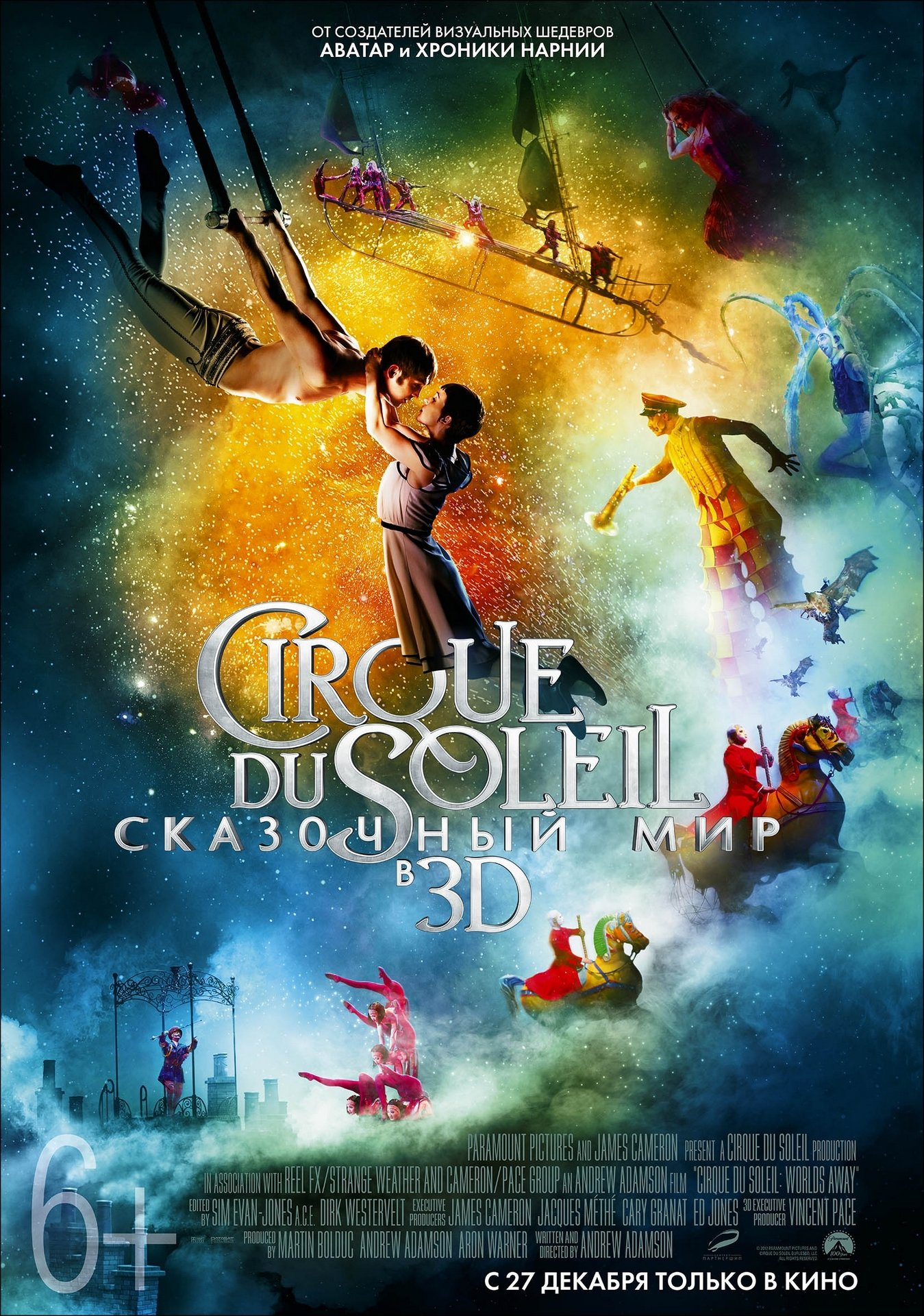 Cirque du Soleil: Сказочный мир, постер № 4