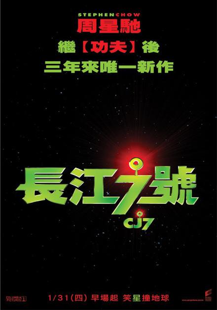 Седьмой, постер № 1