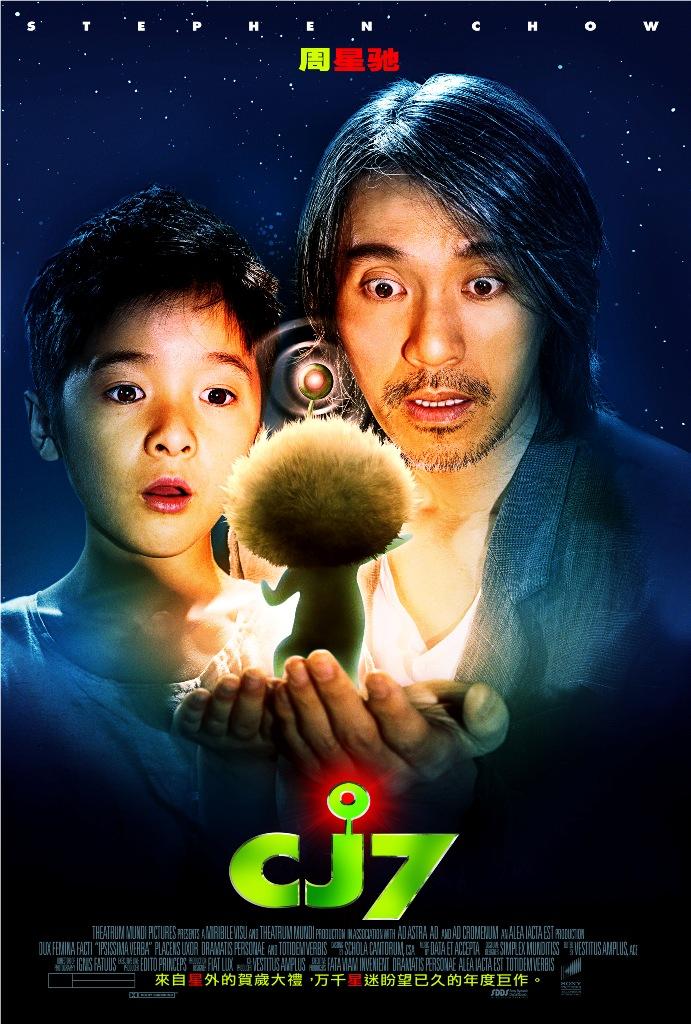 Седьмой, постер № 2