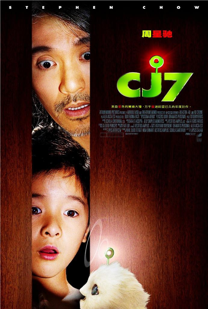 Седьмой, постер № 4