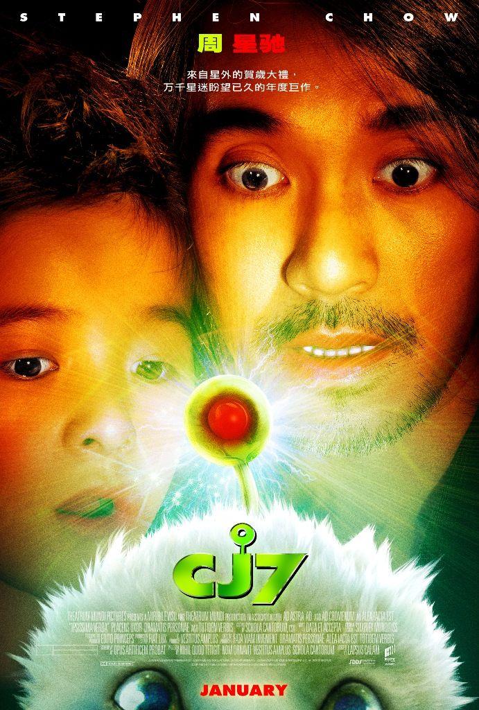 Седьмой, постер № 6