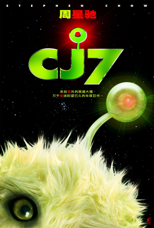Седьмой, постер № 8