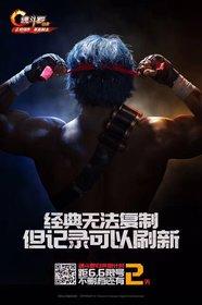 Постеры фильма «Контра»