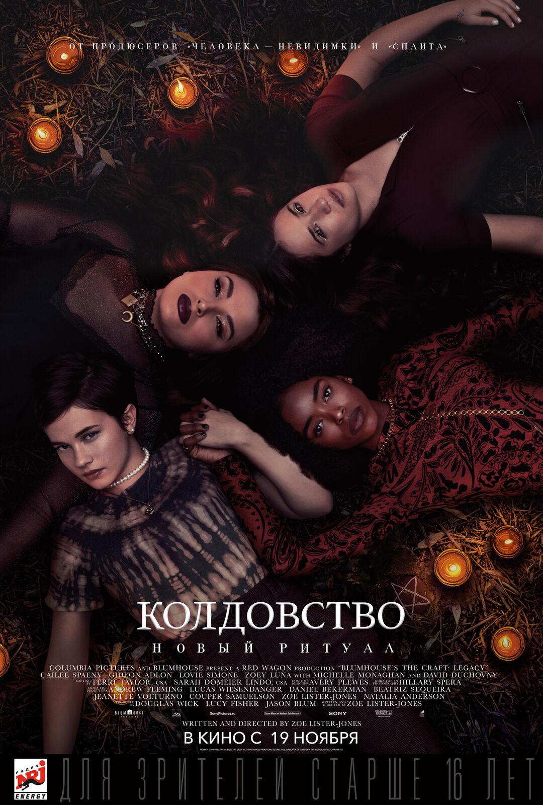 Колдовство: Новый ритуал, постер № 4