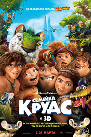 Постеры фильма «Семейка Крудс»