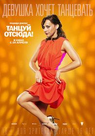 Постеры фильма «Танцуй отсюда»