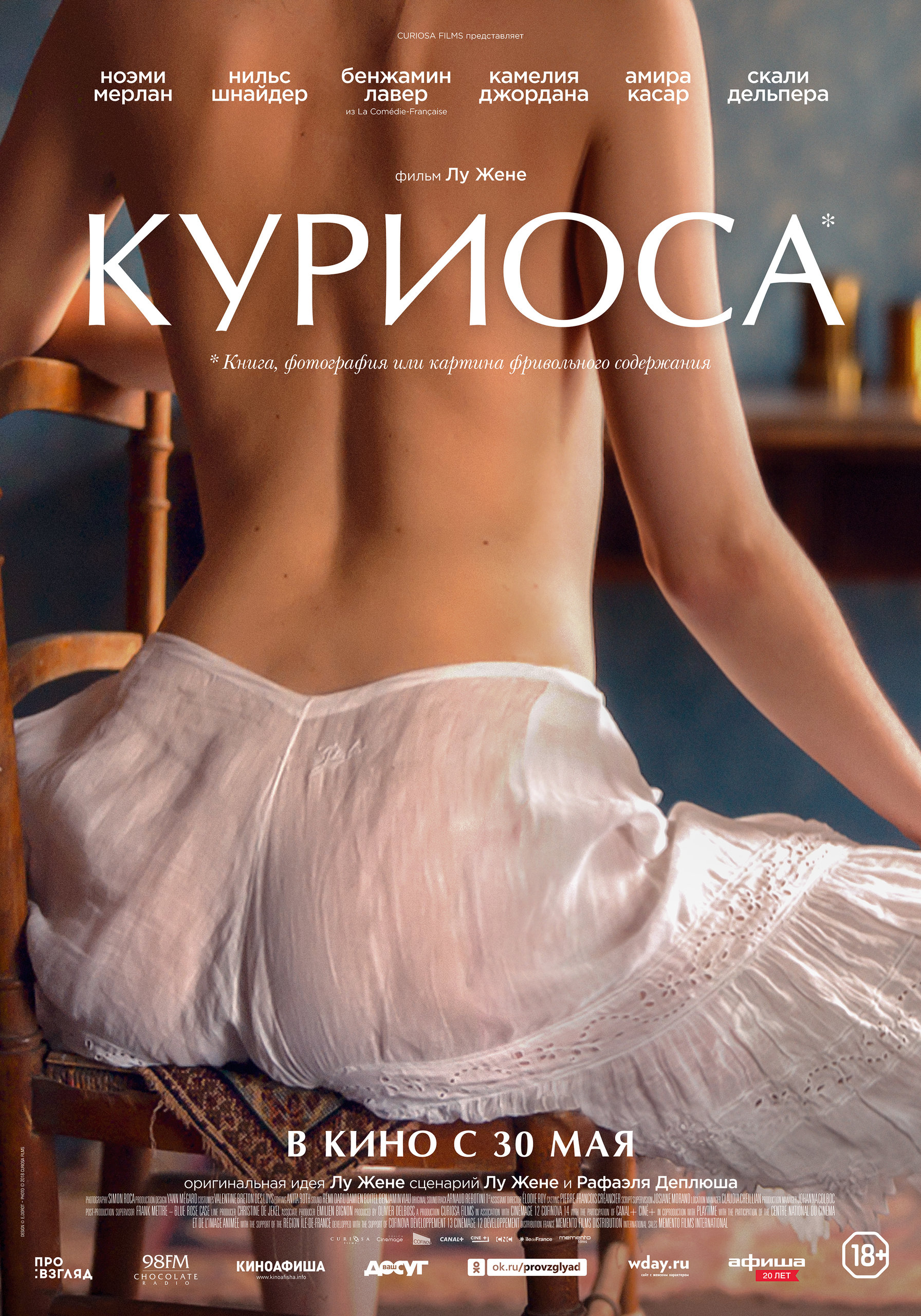 Куриоса, постер № 2