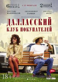 Бокс-офис России за 7−9 марта