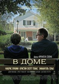 Постеры фильма «В доме»
