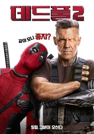 Постеры фильма «Дэдпул2»