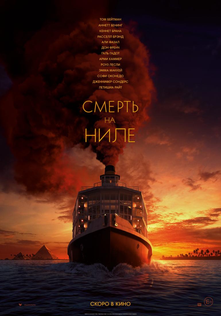 Смерть на Ниле, постер № 3