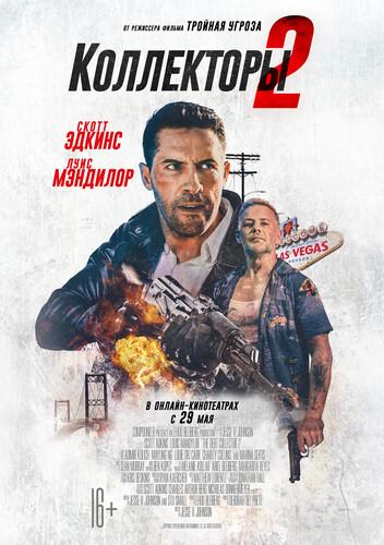 Постеры фильма «Коллекторы 2»