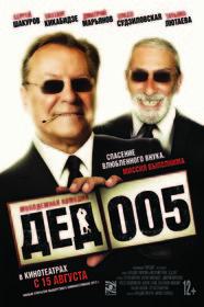 Постеры фильма «Дед 005»