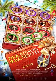 Постеры фильма «Праздник взаперти»