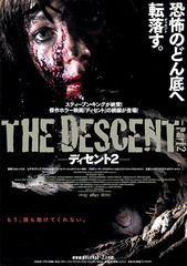 «Спуск 2» (The Descent 2)