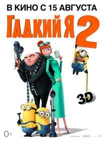 Гадкий я - 2 (Despicable Me 2)